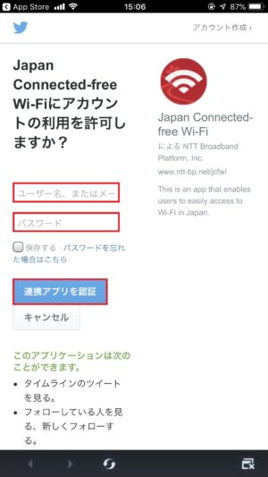JapanConnected-freeWi-Fi④