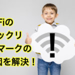WiFiビックリマーク