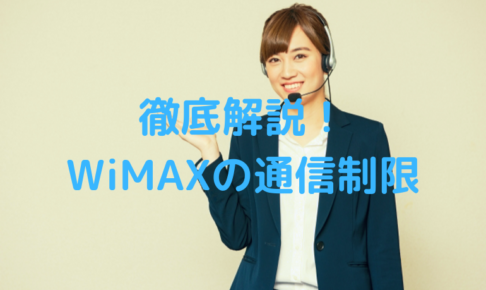 WiMAXの通信制限