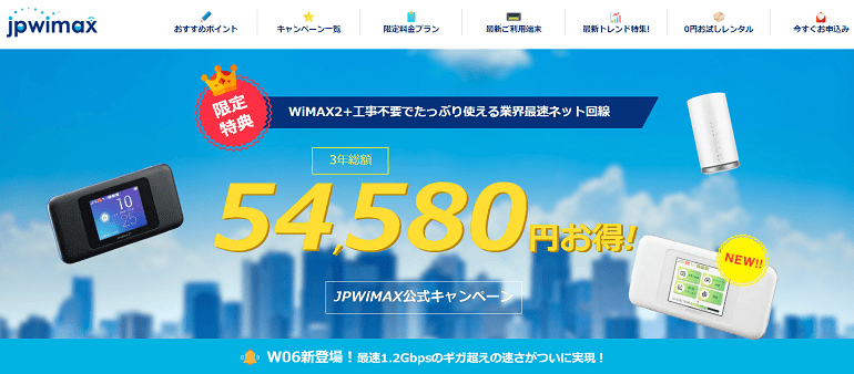 JPWiMAXトップ