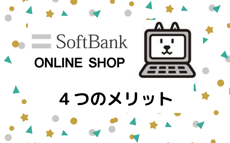 softbank online shop
