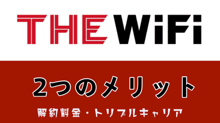 THEWIFI2つのメリット