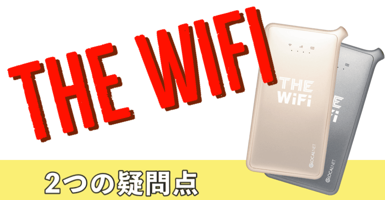 THE WiFi2つの疑問点