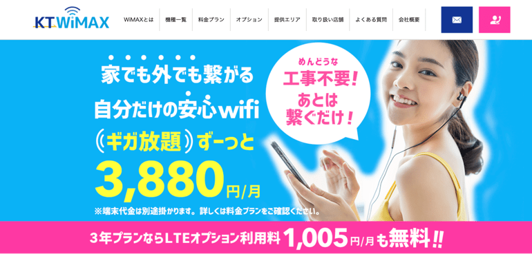 KT WiMAXのホームページ