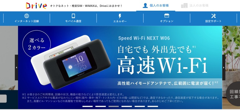 Drive WiMAXのトップ